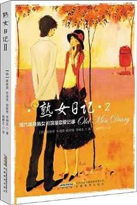 熟女日记2:现代单身熟女的浪漫恋爱记事.pdf