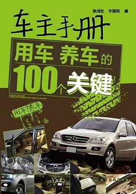 车主手册:用车养车的100个关键.pdf