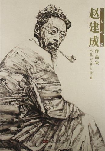 赵建成水墨写实人物画作品集