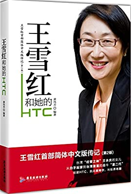 王雪红和她的HTC.pdf