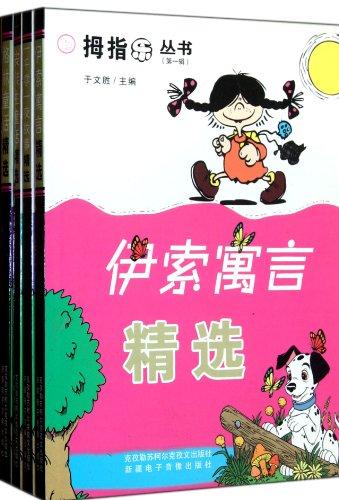 拇指乐丛书(第1辑)(套装共4册)