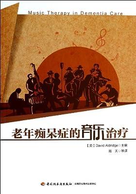 老年痴呆症的音乐治疗.pdf