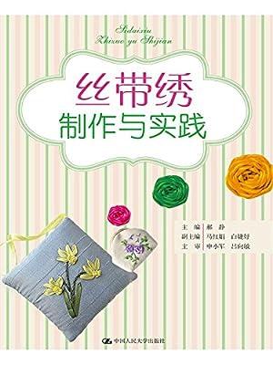 丝带绣制作与实践.pdf