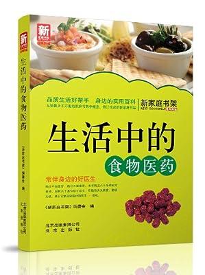 新家庭书架:生活中的食物医药.pdf