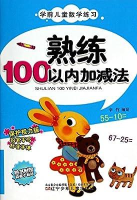 熟练100以内加减法/学前儿童数学练习:学前儿童数学练习.pdf