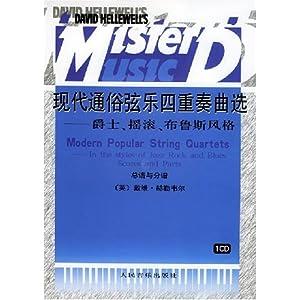 现代通俗弦乐四重奏曲选 爵士 摇滚 布鲁斯风格 总谱与分谱 附光盘