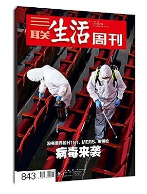三联生活周刊·病毒来袭.pdf