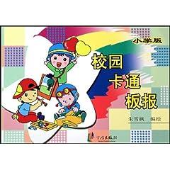 校园卡通板报 小学版 朱雪枫