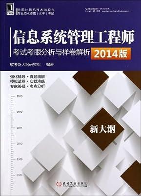 信息系统管理工程师考试考眼分析与样卷解析.pdf