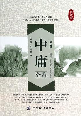 中庸全鉴.pdf