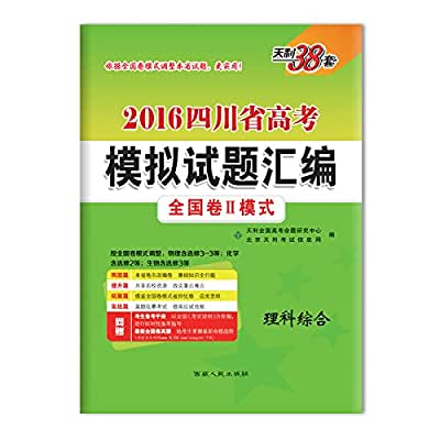 天利38套 2016四川省高考模拟试题汇编 理综 附详解答案.pdf