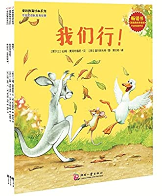 爱的教育绘本系列.pdf