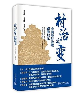 村治之变:中国基层治理南海启示.pdf
