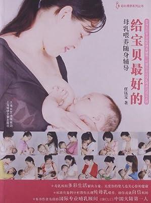 给宝贝最好的:母乳喂养随身铺导.pdf
