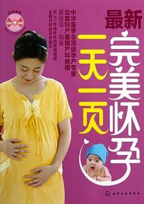 最新完美怀孕一天一页.pdf
