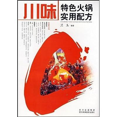 川味特色火锅实用配方.pdf