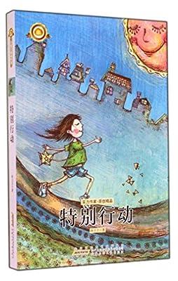 特别行动/小橘灯精品系列.pdf