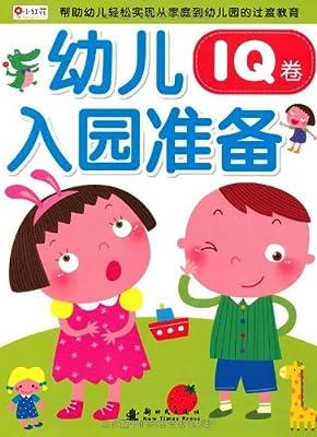 幼儿入园准备:IQ卷.pdf
