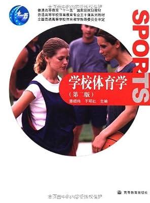 学校体育学.pdf