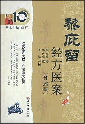 黎庇留经方医案.pdf