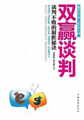 双赢谈判:谈判不败的制胜秘诀.pdf