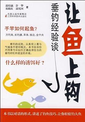 让鱼上钩:垂钓经验谈.pdf