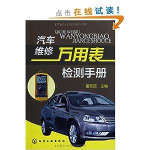 汽车维修万用表检测手册