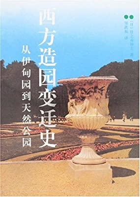 西方造园变迁史:从伊甸园到天然公园.pdf