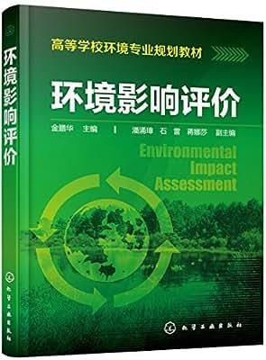 环境影响评价.pdf