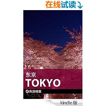 《穷游锦囊:东京》 穷游网书评简介电子书下载Kindle电子书