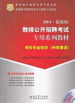 2014最新版教师公开招聘考试 专用系列教材 学科专业知识.pdf