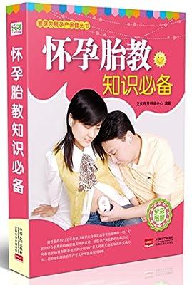 怀孕胎教知识必备.pdf