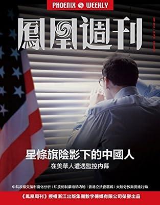 香港凤凰周刊 2012年27期.pdf