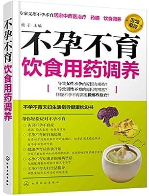 不孕不育饮食用药调养.pdf