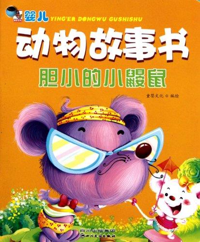 婴儿动物故事书:胆小的小鼹鼠图片