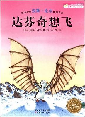 汉斯•比尔绘本系列:达芬奇想飞.pdf