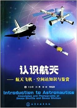 认识航天--航天飞机空间站知识与鉴赏平装–2014年1月1日