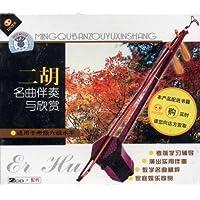 二胡名曲伴奏与欣赏 适用于考级六级水平