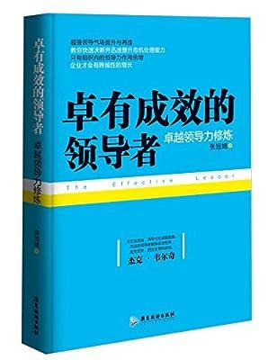 卓有成效的领导者:卓越领导力修炼.pdf