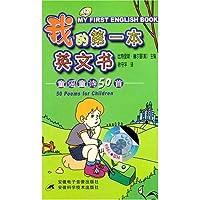 我的第一本英文书:童谣童诗50首