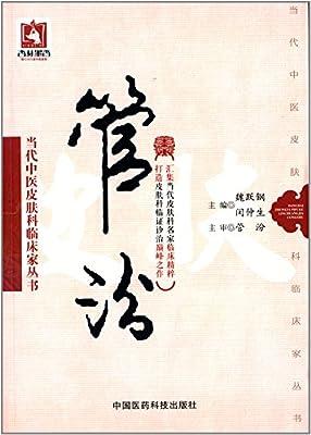 当代中医皮肤科临床家丛书:管汾.pdf