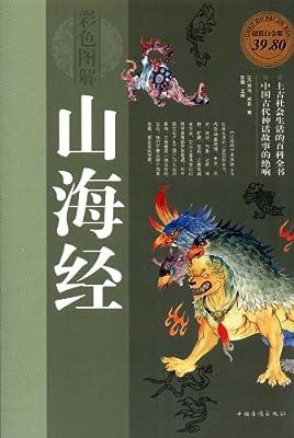 彩色图解山海经.pdf