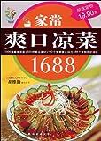 家常爽口凉菜1688-图片