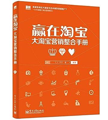 赢在淘宝:大淘宝营销整合手册.pdf