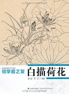 初学者之友:白描荷花.pdf