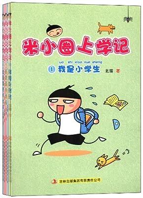 米小圈上学记.pdf