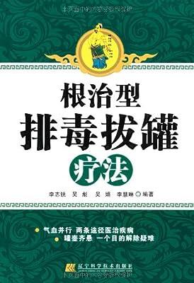 根治型排毒拔罐疗法.pdf