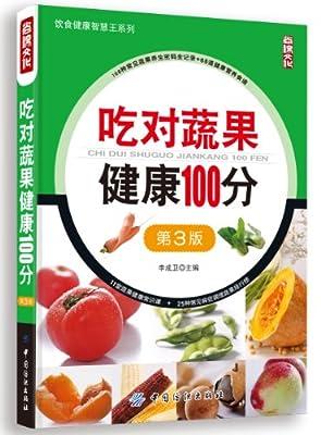 吃对蔬果健康100分.pdf