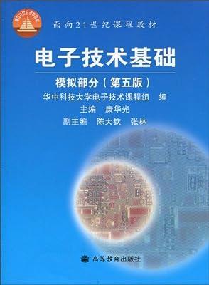 电子技术基础•模拟部分.pdf