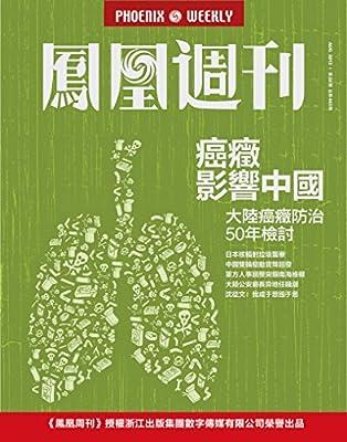香港凤凰周刊 2012年22期.pdf